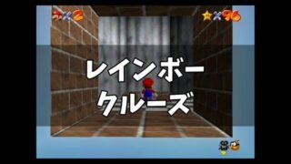 スーパーマリオ64 レインボークルーズ