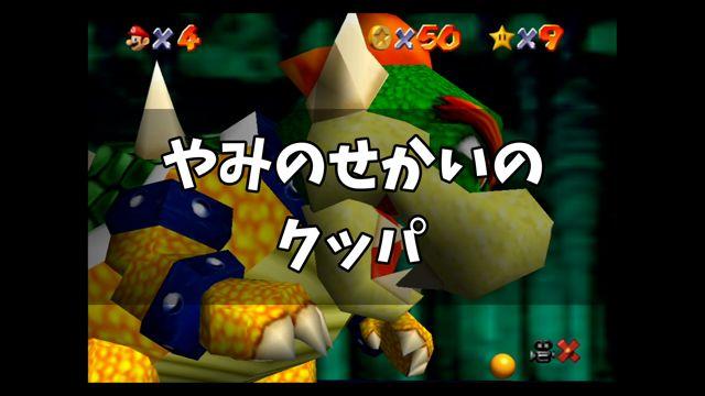 【スーパーマリオ64】「やみのせかいのクッパ」