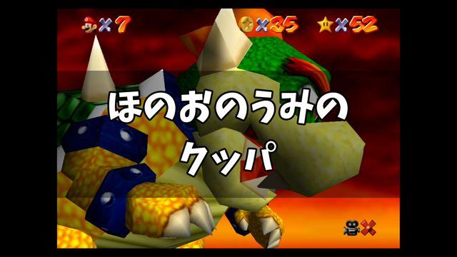 【スーパーマリオ64】「ほのおのうみのクッパ」