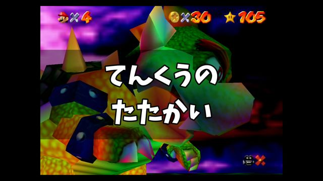 【スーパーマリオ64】「てんくうのたたかい」