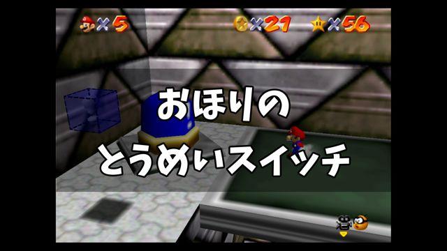 スーパーマリオ64「おほりのとうめいスイッチ」(青スイッチ)攻略