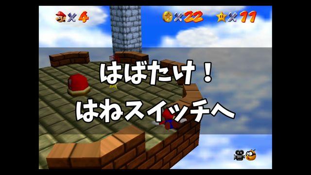 スーパーマリオ64「はばたけ!はねスイッチへ」攻略