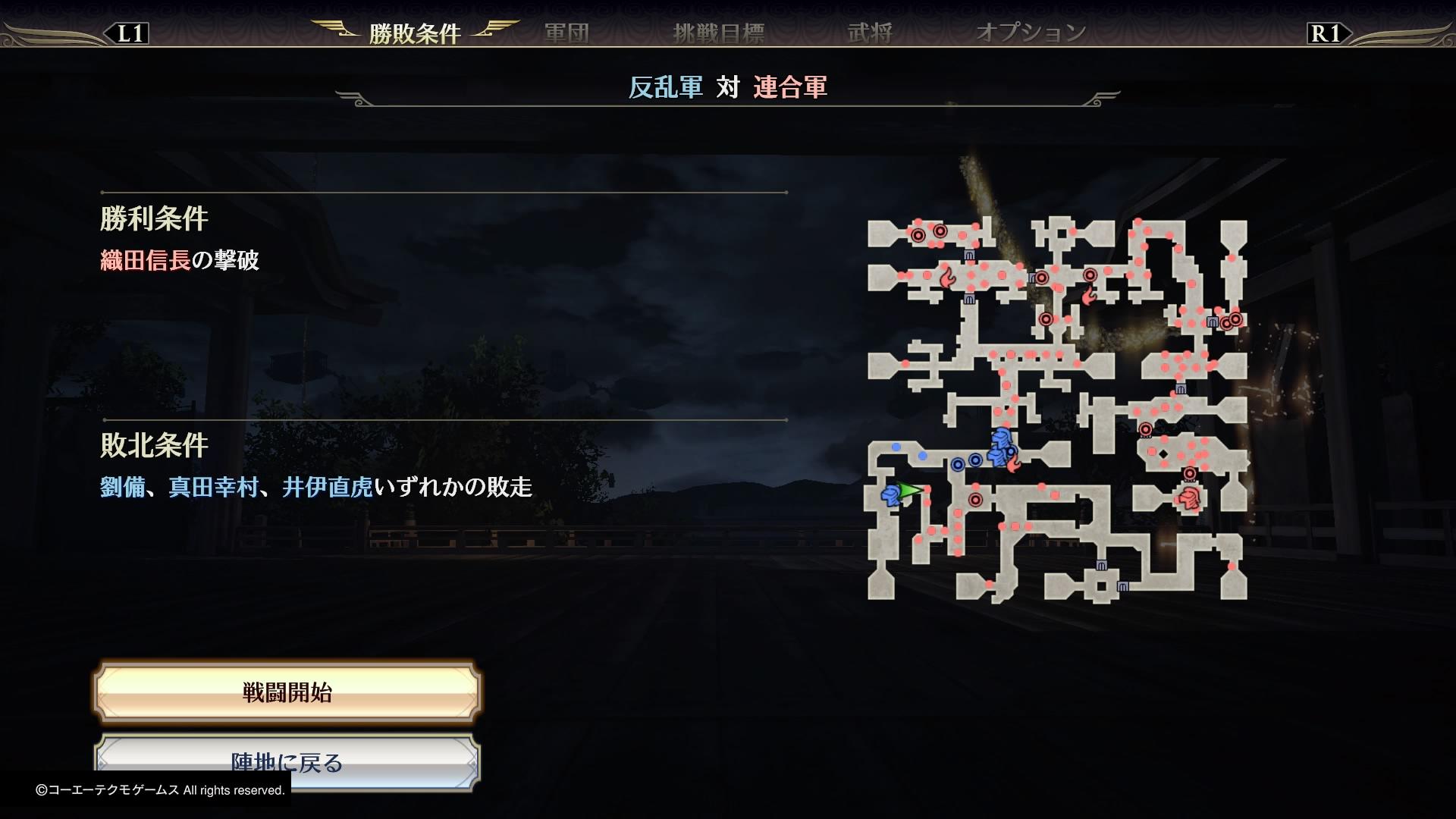無双オロチ3 ストーリー攻略 第2章 決戦・第六天魔王