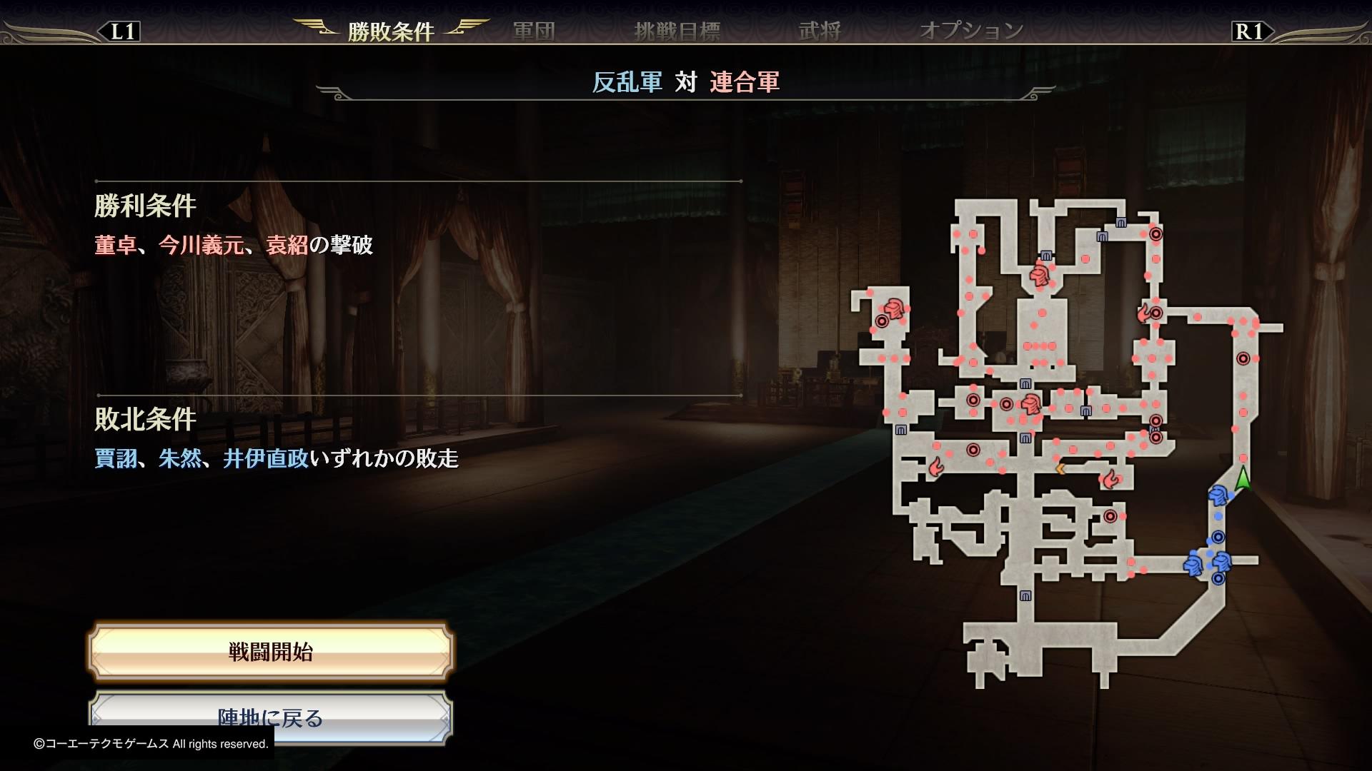 無双オロチ3 ストーリー攻略 第2章 織田同盟軍瓦解戦.
