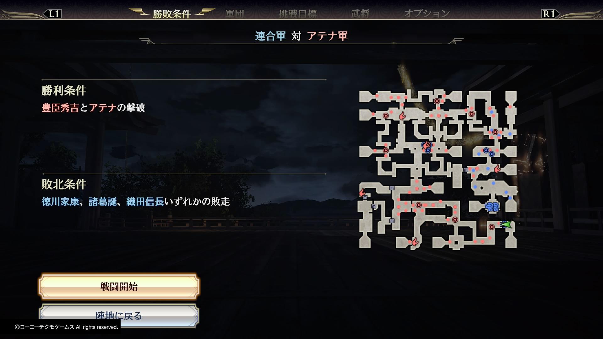 無双オロチ3 ストーリー攻略 第3章 本能寺防衛戦