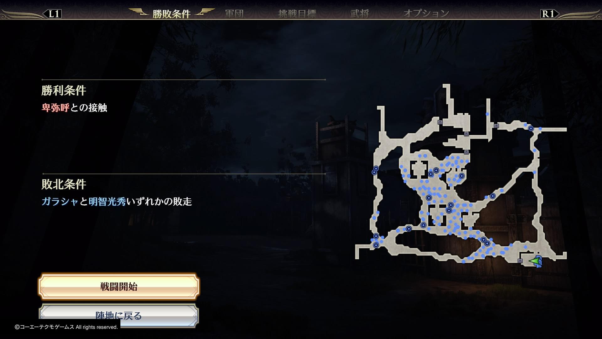 【無双OROCHI3】第3章 無邪気なる女王候補【ストーリー攻略】