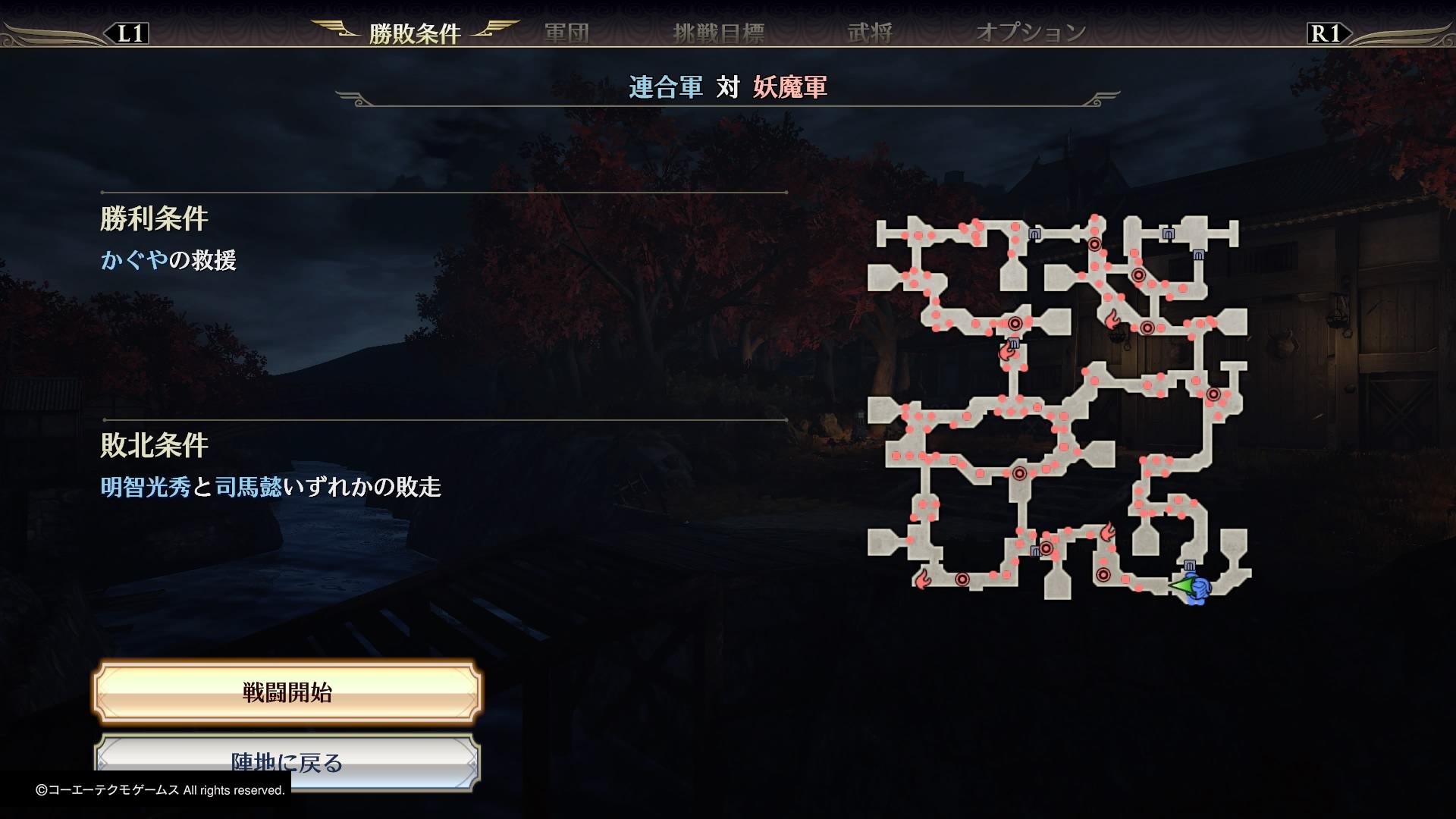 無双オロチ3 ストーリー攻略 第4章 仙姫救援戦