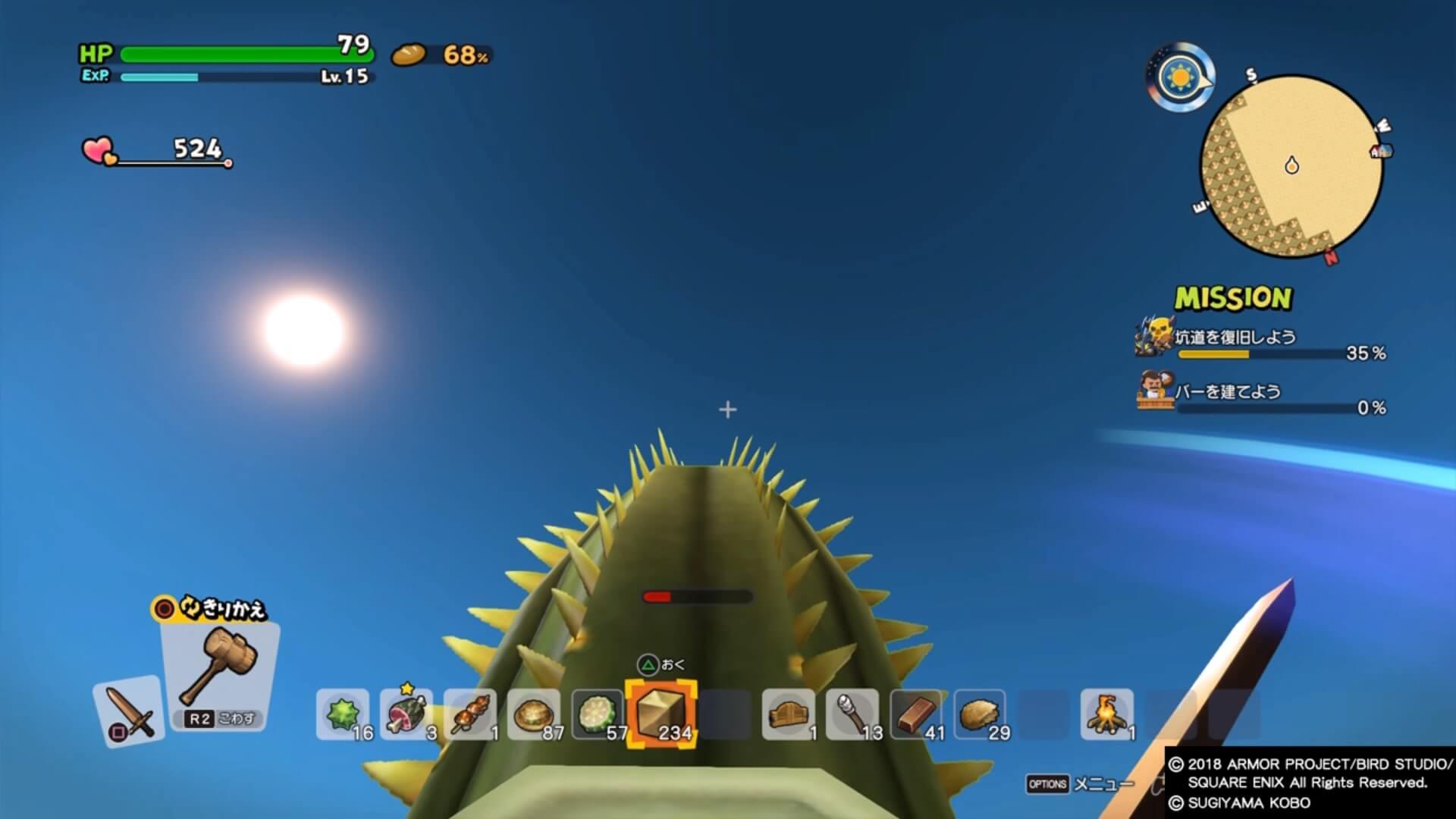ドラゴンクエストビルダーズ2 サボテンのタネ集め 主観モード 1枚目