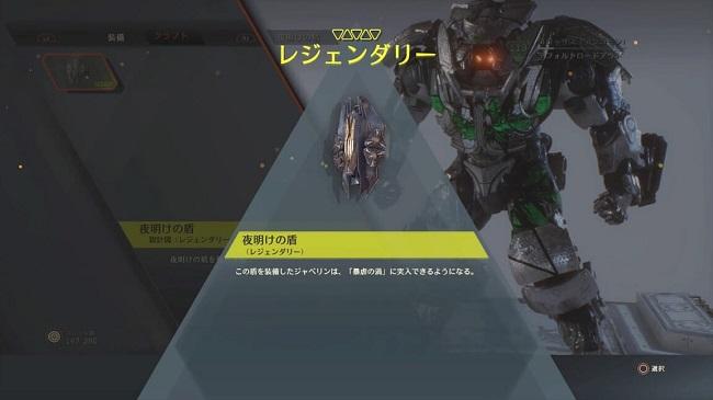 【Anthem】ストーリー攻略チャート15「夜明けの盾の製作」【アンセム攻略】