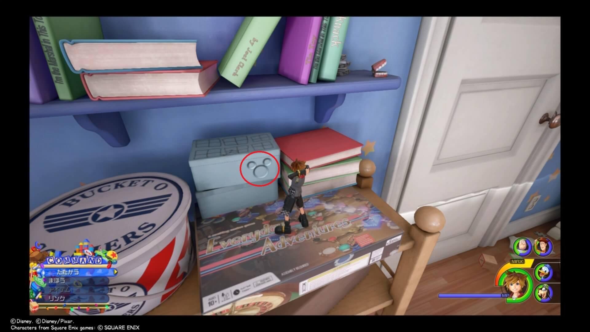 キングダムハーツ3 水色の箱