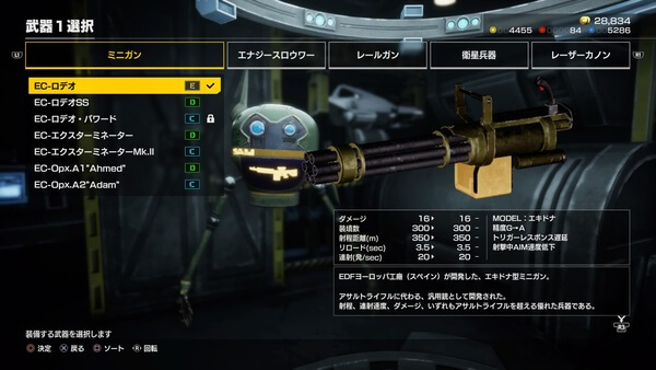 EARTH_DEFENSE_FORCE_IRON_RAIN_Easy_Normal_Weapon_10