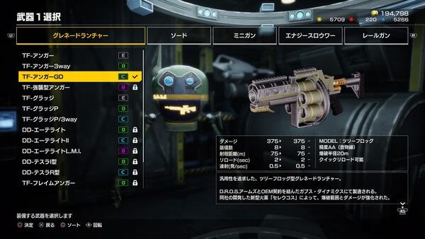 EARTH_DEFENSE_FORCE_IRON_RAIN_Hard_Weapon_1