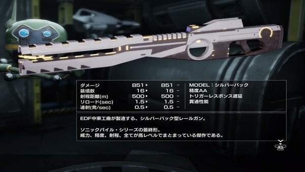 EARTH_DEFENSE_FORCE_IRON_RAIN_Hardest_Weapon_1