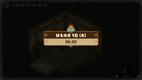 のび太の牧場物語 ゲームをスタートしてから2日後、はるの月5日(木)の朝