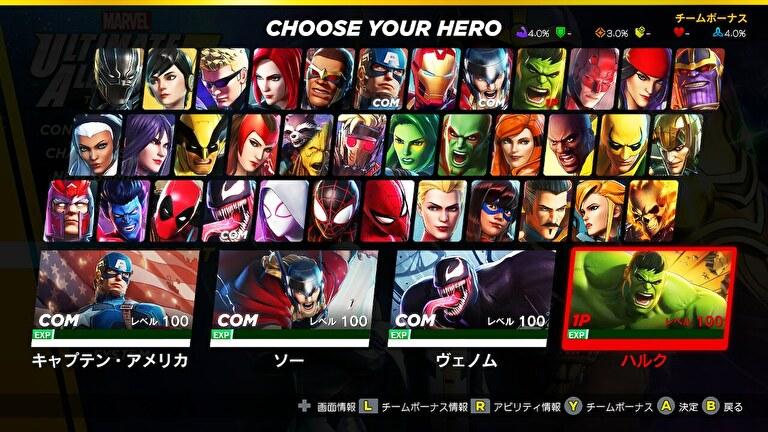 【MUA3】全キャラクター(ヒーロー)のアビリティ一覧【マーベルアルティメットアライアンス3】