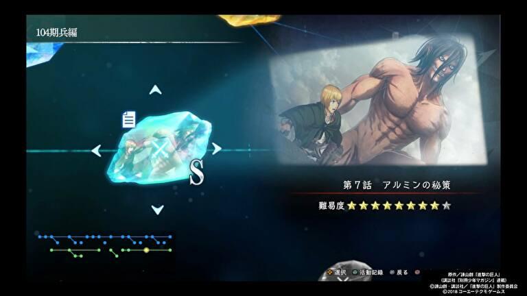進撃の巨人2-Final Battle- キャラクターエピソードモード攻略 104期兵編 第7話「アルミンの秘策」