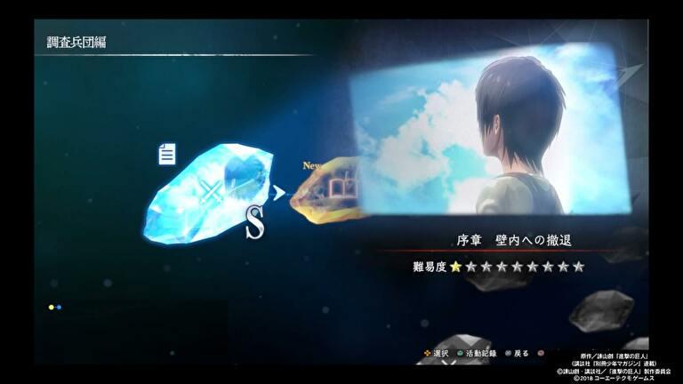 進撃の巨人2-Final Battle- キャラクターエピソードモード攻略 調査兵団編 序章「壁内への撤退」