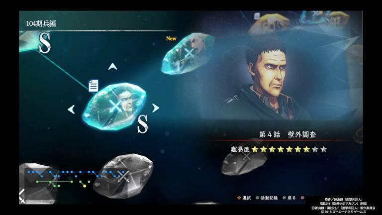 進撃の巨人2-Final Battle- キャラクターエピソードモード攻略 104期兵編 第4話「壁外調査