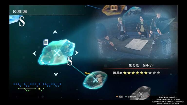 進撃の巨人2-Final Battle- キャラクターエピソードモード攻略 104期兵編 第3話「処刑台」