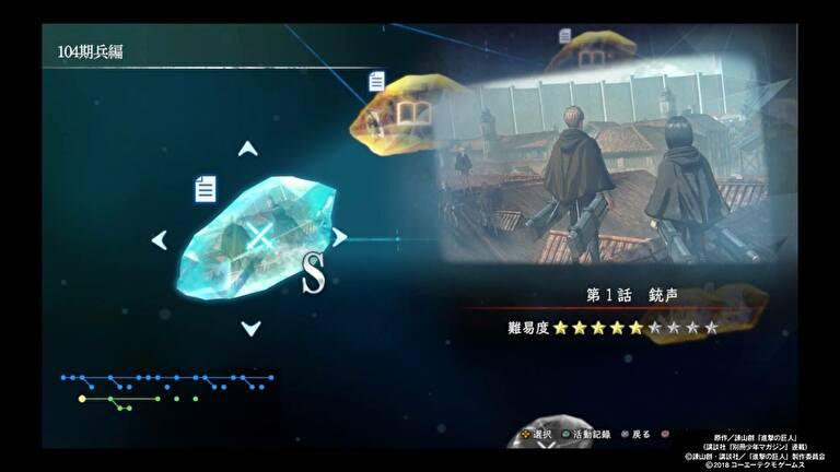 進撃の巨人2-Final Battle- キャラクターエピソードモード攻略 104期兵編 第1話「銃声」