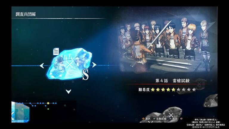 進撃の巨人2-Final Battle- キャラクターエピソードモード攻略 調査兵団編 第4話「雷槍試験」~「はじまりの街」