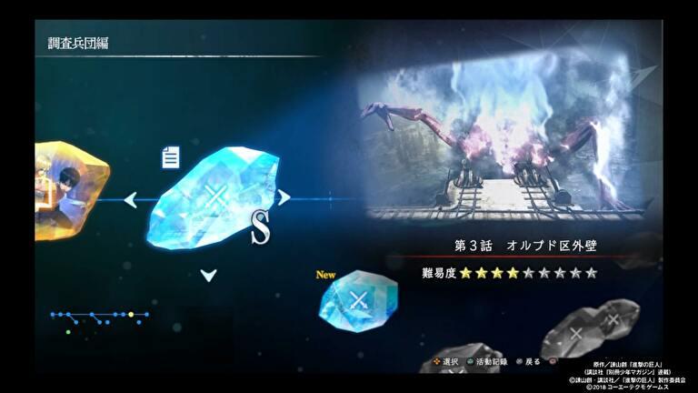 進撃の巨人2-Final Battle- キャラクターエピソードモード攻略 調査兵団編 第3話「オルブド区外壁」