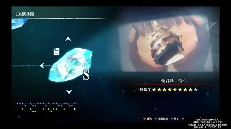進撃の巨人2-Final Battle- キャラクターエピソードモード攻略 104期兵編 最終話「海へ」