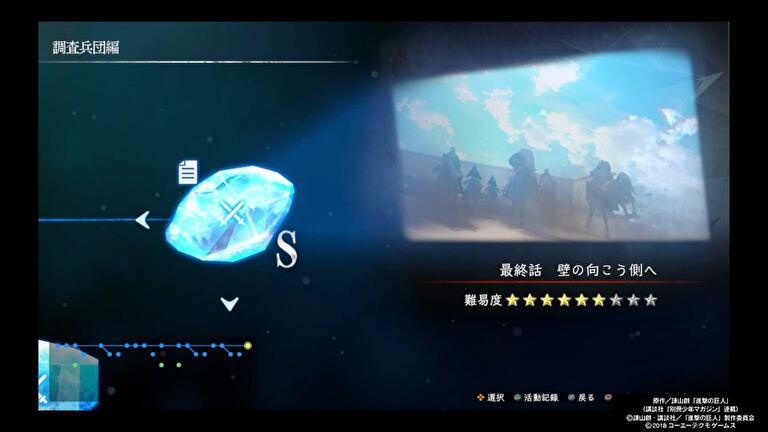 進撃の巨人2-Final Battle- キャラクターエピソードモード攻略 調査兵団編 最終話「壁の向こう側へ」