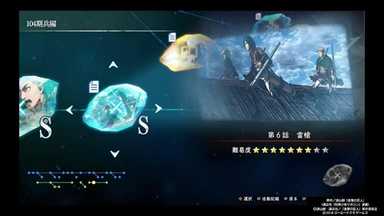 進撃の巨人2-Final Battle- キャラクターエピソードモード攻略 104期兵編 第6話「雷槍」