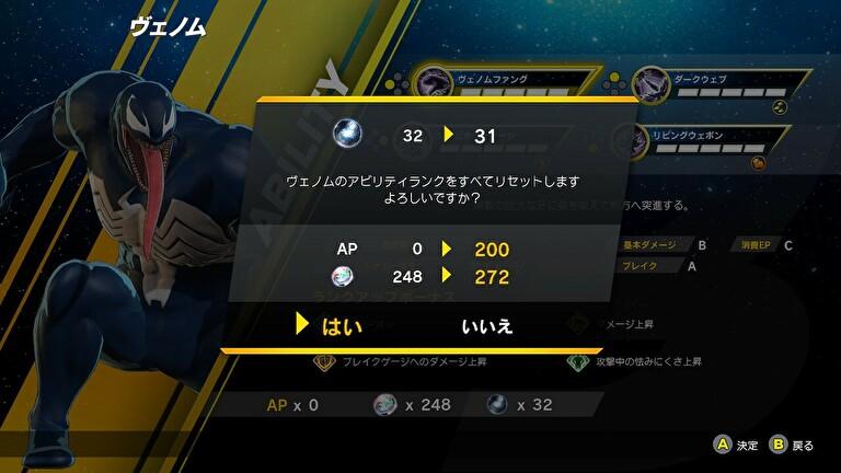 【MUA3】アビリティランクのリセット方法!【マーベルアルティメットアライアンス3】