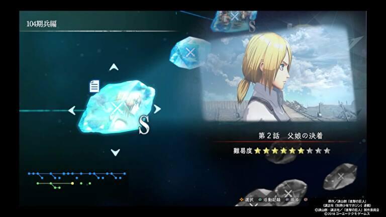 進撃の巨人2-Final Battle- キャラクターエピソードモード攻略 104期兵編 第2話「父娘の決着」