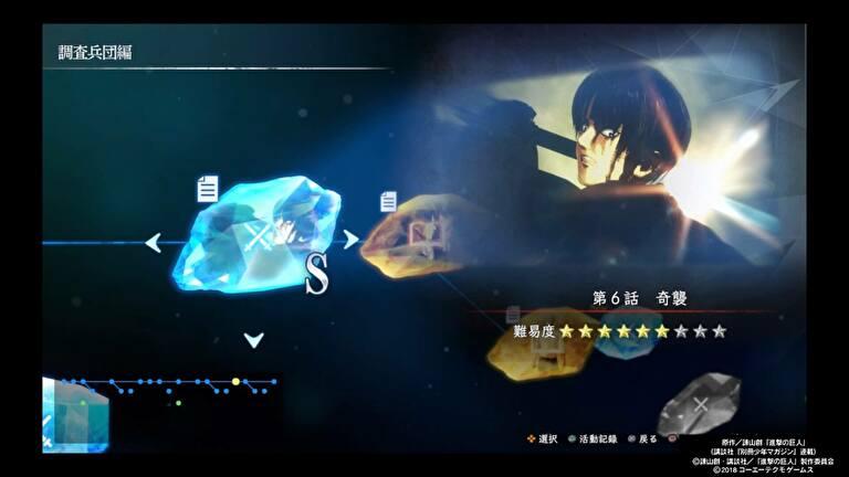 進撃の巨人2-Final Battle- キャラクターエピソードモード攻略 調査兵団編 第6話「奇襲」~「進撃の巨人」