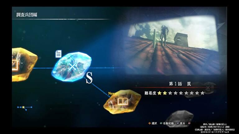 進撃の巨人2-Final Battle- キャラクターエピソードモード攻略 調査兵団編 第1話「罠」~「子供の頃からの夢」