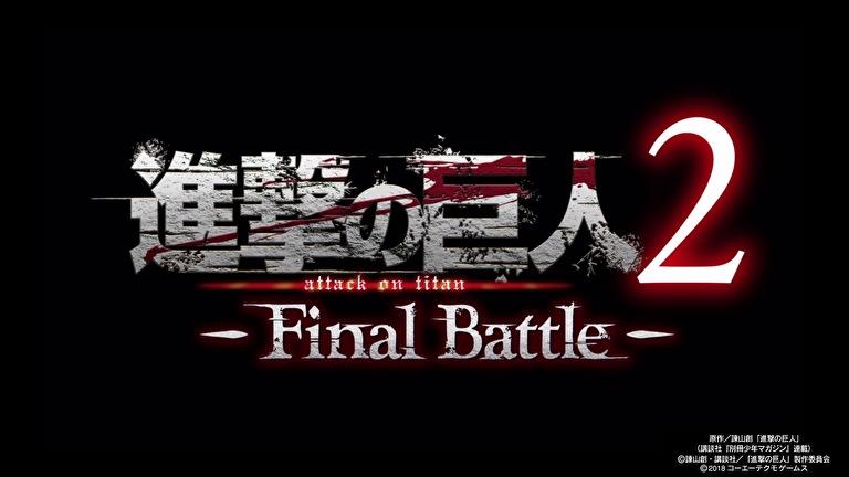 進撃の巨人2-Final Battle- ストーリーモード攻略 第1章 第2話「初陣」