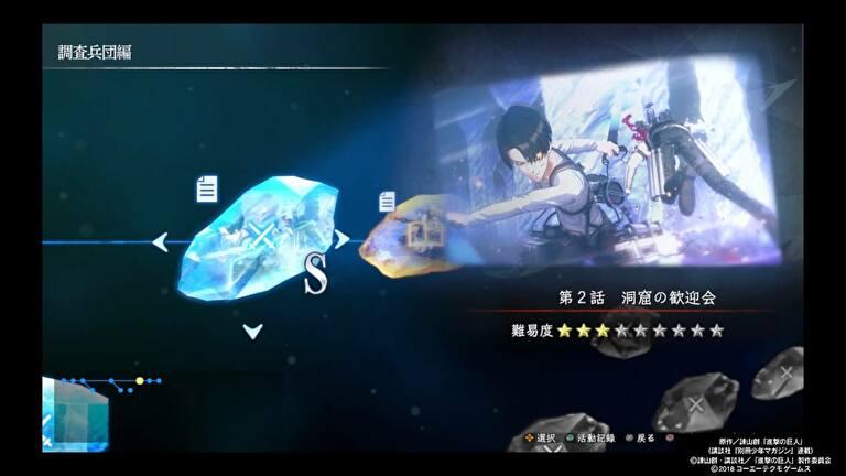 進撃の巨人2-Final Battle- キャラクターエピソードモード攻略 調査兵団編 第2話「洞窟の歓迎会」~「エレンの選択」