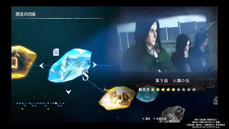 進撃の巨人2-Final Battle- キャラクターエピソードモード攻略 調査兵団編 第5話「人類の仇」~「分隊長の支柱」