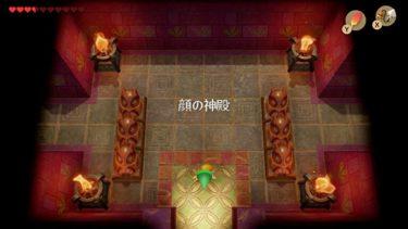 【ゼルダの伝説 夢をみる島】攻略の流れ11 ダンジョン「顔の神殿」【リメイク】