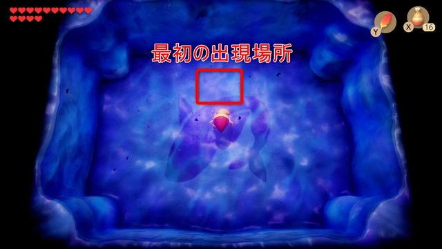 【ゼルダの伝説 夢をみる島】ラスボス(シャドー)の倒し方【リメイク】画像1