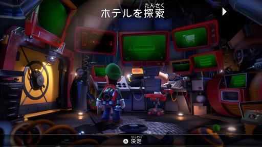 【ルイージマンション3】5階 攻略の流れ 画像1