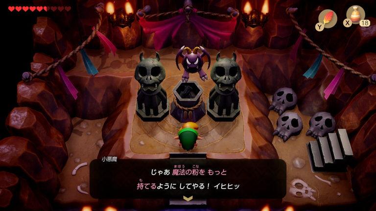 【ゼルダの伝説 夢をみる島】魔法の粉、バクダン、矢の最大所持数を増やす方法【リメイク】