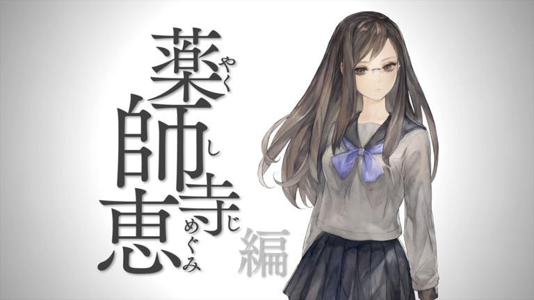 【十三機兵防衛圏】薬師寺恵編プロローグ 攻略