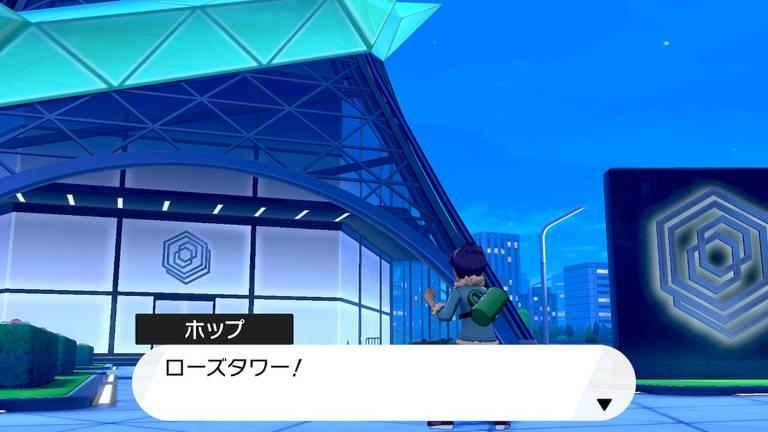 【ポケモンソード・シールド】ローズタワーの攻略チャート【ポケモン剣盾】