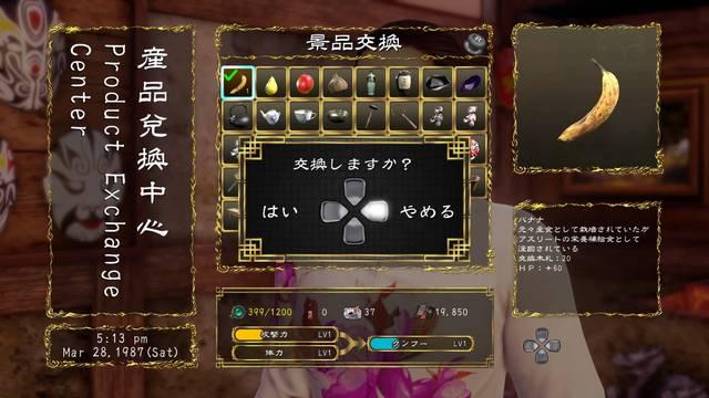 【シェンムー3】景品交換所の場所と交換可能なアイテム一覧 画像4