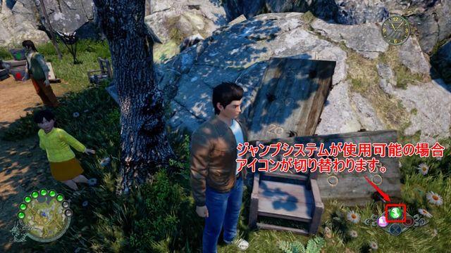 【シェンムー3】ジャンプシステムの使い方 画像1