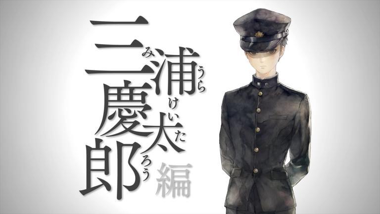 【十三機兵防衛圏】三浦慶太郎編プロローグ 攻略