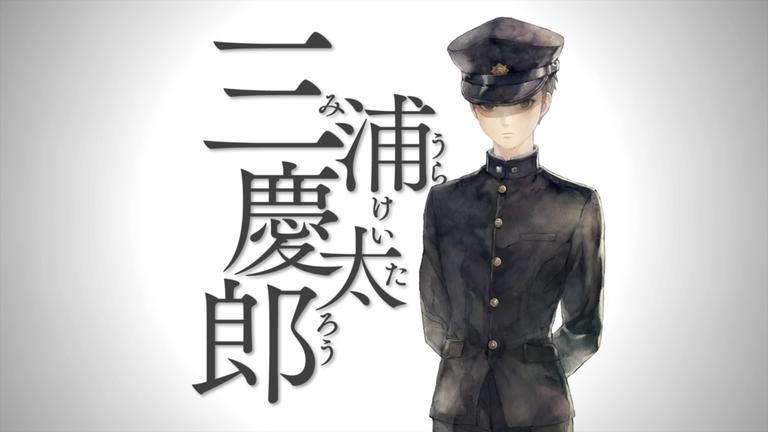 【十三機兵防衛圏:追想編】三浦慶太郎