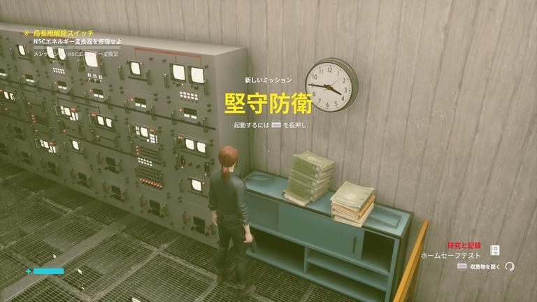 【CONTROL(コントロール)】サイドミッション「堅守防衛」