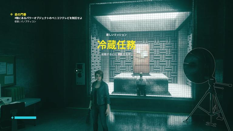 【CONTROL(コントロール)】サイドミッション「冷蔵任務」