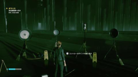 【CONTROL(コントロール)】 ミッション9攻略「ポラリス」画像1