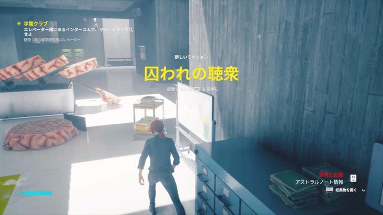【CONTROL(コントロール)】 サイドミッション「囚われの聴衆」